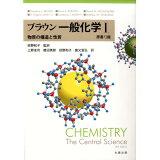 ブラウン一般化学(1) 物質の構造と性質