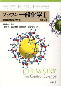 ブラウン一般化学(1) 物質の構造と性質 [ セオドア・L.ブラウン ]