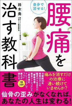 腰痛を治す教科書