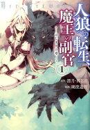 人狼への転生、魔王の副官ーはじまりの章ー(1)