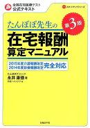 たんぽぽ先生の在宅報酬算定マニュアル第3版
