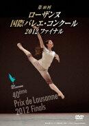 第40回 ローザンヌ国際バレエ・コンクール 2012 ファイナル