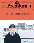 & Premium (アンド プレミアム) 2020年 01月号 [雑誌]