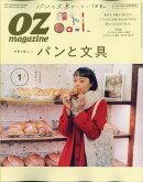 OZ magazine (オズマガジン) 2020年 01月号 [雑誌]