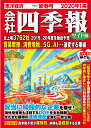 会社四季報 ワイド版2020年 1集・新春号 [雑誌]