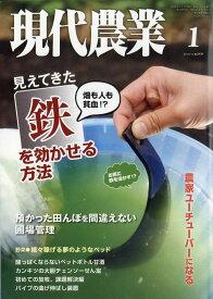 現代農業 2020年 01月号 [雑誌]