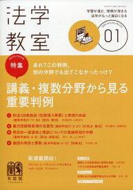 法学教室 2020年 01月号 [雑誌]