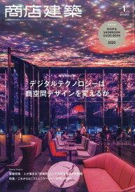 商店建築 2020年 01月号 [雑誌]