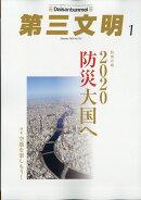 第三文明 2020年 01月号 [雑誌]