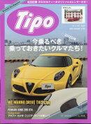 Tipo (ティーポ) 2020年 01月号 [雑誌]
