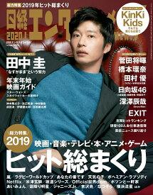 日経エンタテインメント! 2020年 01月号 [雑誌]
