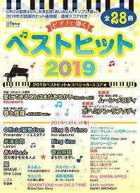 月刊ピアノ 2020年1月号増刊 ピアノで弾く ベストヒット2019