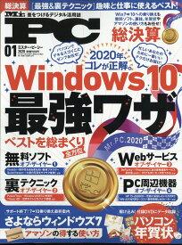 Mr.PC (ミスターピーシー) 2020年 01月号 [雑誌]
