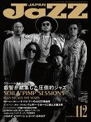JAZZ JAPAN (ジャズジャパン) Vol.112 2020年 01月号 [雑誌]