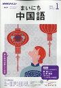 NHK ラジオ まいにち中国語 2020年 01月号 [雑誌]