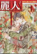 麗人 2020年 01月号 [雑誌]
