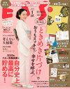 ESSE (エッセ) 2020年 01月号 [雑誌]