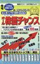 オール株価チャンス 2020年 01月号 [雑誌]