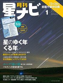 月刊 星ナビ 2020年 01月号 [雑誌]