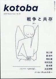 kotoba (コトバ) 2020年 01月号 [雑誌]