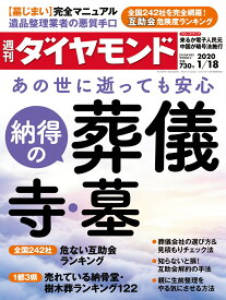 週刊ダイヤモンド 2020年 1/18号 [雑誌] (あの世に逝っても安心 納得の 葬儀・寺・墓)