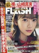FLASH (フラッシュ) 2020年 1/21号 [雑誌]