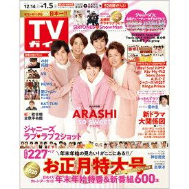 TVガイド関西版 2020年 1/3号 [雑誌]