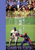 熱闘!日本シリーズ 1986西武ー広島(Number VIDEO DVD)