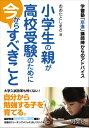 小学生の親が高校受験のために今からすべきこと 学習塾「京進」講師陣からのアドバイス [ おおたとしまさ ]