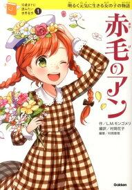 赤毛のアン 明るく元気に生きる女の子の物語 (10歳までに読みたい世界名作) [ ルーシー・モード・モンゴメリ ]