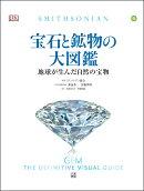 宝石と鉱物の大図鑑