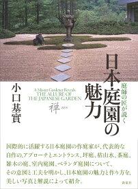 庭師の匠が説く 日本庭園の魅力 [ 小口 基實 ]