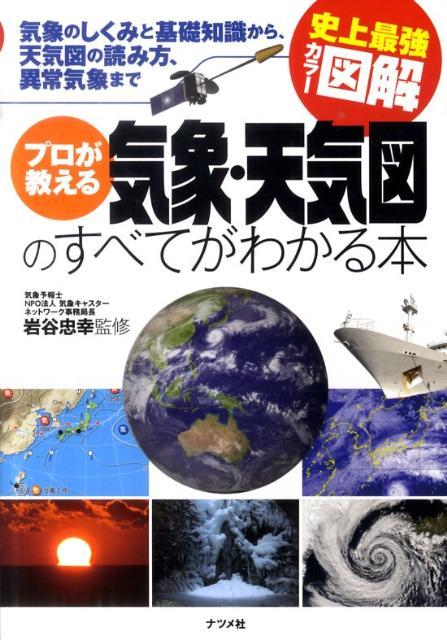 プロが教える気象・天気図のすべてがわかる本 気象のしくみと基礎知識から、天気図の読み方、異常気 [ 岩谷忠幸 ]