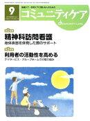 コミュニティケア(2017年9月号(Vol.19)
