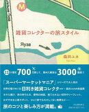 【バーゲン本】雑貨コレクターの旅スタイル