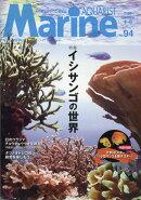 マリンアクアリストNo.94 2020年 01月号 [雑誌]