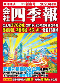 会社四季報 2020年 1集・新春号 [雑誌]
