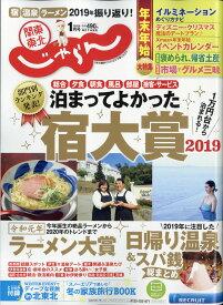関東・東北じゃらん 2020年 01月号 [雑誌]