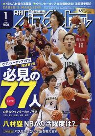月刊 バスケットボール 2020年 01月号 [雑誌]