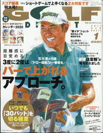GOLF DIGEST (ゴルフダイジェスト) 2020年 01月号 [雑誌]