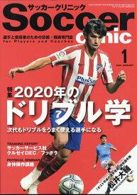 Soccer clinic (サッカークリニック) 2020年 01月号 [雑誌]