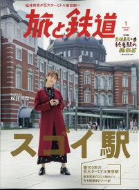 旅と鉄道 2020年 01月号 [雑誌]