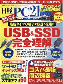 日経 PC 21 (ピーシーニジュウイチ) 2020年 01月号 [雑誌]