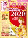 月刊ピアノ 2020年1月号