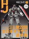Hobby JAPAN (ホビージャパン) 2020年 01月号 [雑誌]