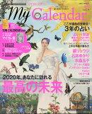 My Calendar(マイカレンダー) 2020年 01月号 [雑誌]