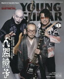 YOUNG GUITAR (ヤング・ギター) 2020年 01月号 [雑誌]