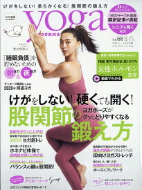 ヨガジャーナル日本版 2020年 01月号 [雑誌]