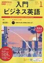 NHK ラジオ 入門ビジネス英語 2020年 01月号 [雑誌]