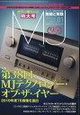 MJ無線と実験 2020年 01月号 [雑誌]